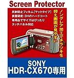 液晶保護フィルム ビデオカメラ SONY HDR-CX670専用(反射防止フィルム・マット)