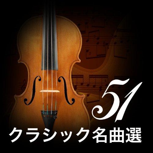 クラシック名曲選51
