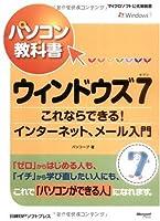 パソコン教科書 ウィンドウズ7 インターネット、メール入門 (マイクロソフト公式解説書)