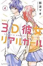 3D彼女-リアルガール- 新装版 第04巻
