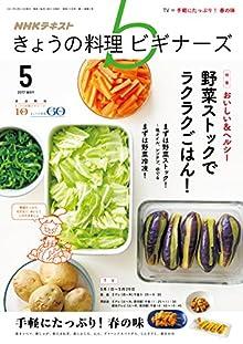 NHK きょうの料理 ビギナーズ 2017年 5月号 [雑誌] (NHKテキスト)