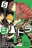 シバトラ(6) (講談社コミックス)