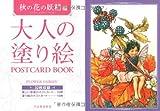 大人の塗り絵POSTCARD BOOK 秋の花の妖精編 画像