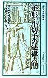 新版 手形・小切手の法律入門 (有斐閣新書)