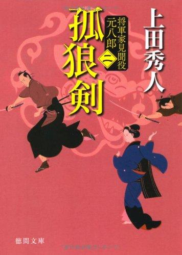 将軍家見聞役 元八郎 二 孤狼剣 <新装版> (徳間文庫)
