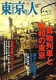東京人 2009年 03月号 [雑誌]