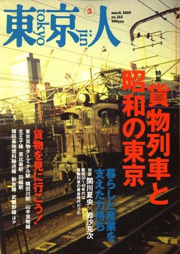 東京人 2009年 03月号 [雑誌]の詳細を見る