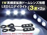 ブラックボディ ミニLEDデイライト 1W級 ドーム型レンズ 3連タイプ 2個【ホワイト】