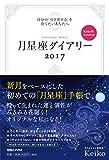 Keiko的Lunalogy 月星座ダイアリー2017