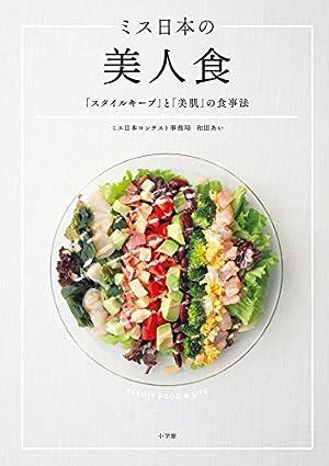 ミス日本の美人食: 「スタイルキープ」と「美肌」の食事法 (実用単行本)
