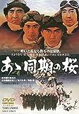 あゝ同期の桜[DVD]