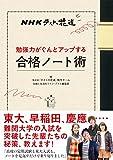 NHKテストの花道 勉強力がぐんとアップする合格ノート術