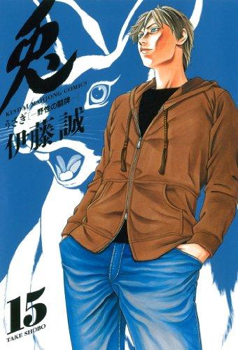兎 -野性の闘牌- (15) (近代麻雀コミックス)