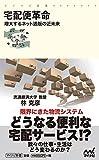 PDFを無料でダウンロード 宅配便革命 ~増大するネット通販の近未来~ (マイナビ新書)