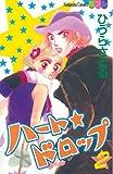ハート★ドロップ(2) (別冊フレンドコミックス)