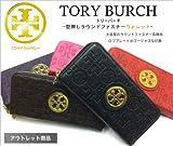 【訳あり】トリーバーチ【TORY BURCH】型押しラウンドファスナー長財布★5色カラー【アウトレット】【並行輸入品】 (ブラック)