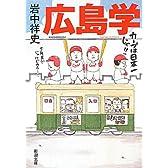 広島学 (新潮文庫)