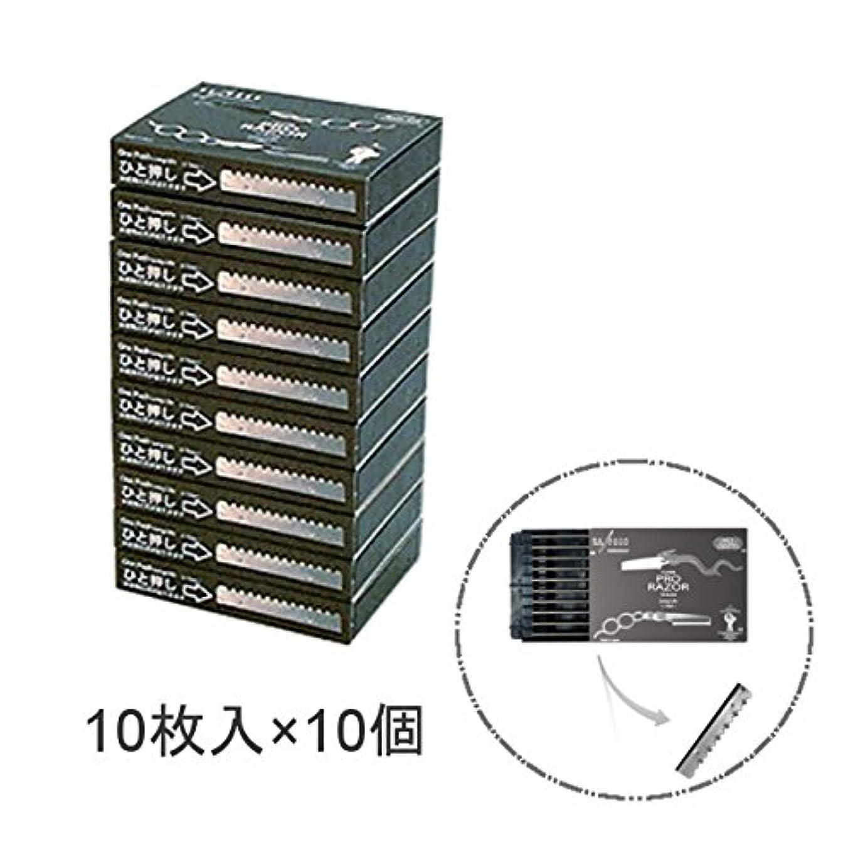 フェデレーション骨折困惑したワイエスパーク Y.S.PARK Pro クールレザー用 替刃 10枚入×10個入