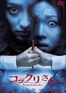 コックリさん(2004)
