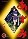 あずみ (18) (ビッグコミックス)