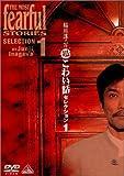 稲川淳二の超こわい話セレクション 1 [DVD]