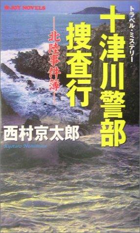 十津川警部捜査行―北陸事件簿 (ジョイ・ノベルス)の詳細を見る