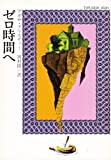 ゼロ時間へ (ハヤカワ・ミステリ文庫 (HM 1-8))