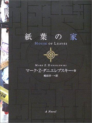 紙葉の家 / マーク・Z. ダニエレブスキー