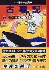 「マンガ 日本の古典シリーズ」、単行本と文庫で350万部超に