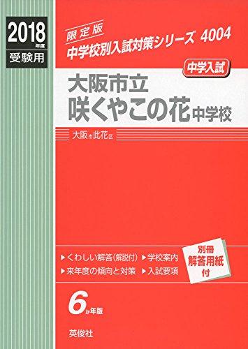大阪市立咲くやこの花中学校   2018年度受験用赤本 4004 (中学校別入試対策シリーズ)