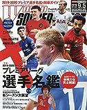 ワールドサッカーダイジェスト 2019年 9/5 号 [雑誌]