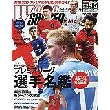 ワールドサッカーダイジェスト 2019年 9 5 号 [雑誌]