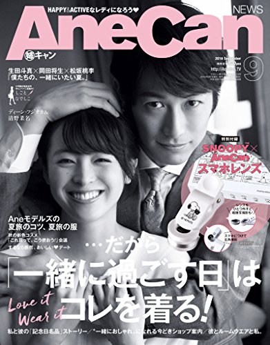「AneCan」12月号で休刊へ