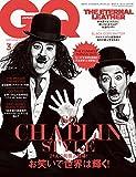 GQ JAPAN(ジーキュージャパン) 2017年 03 月号