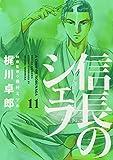 信長のシェフ 11 (芳文社コミックス)