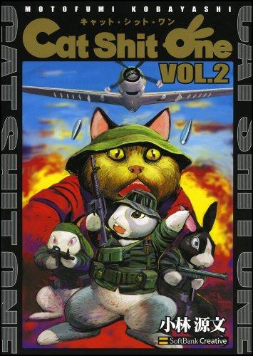 Cat Shit One VOL.2 キャット・シット・ワン 2巻 (SB comics)の詳細を見る