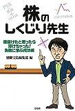 株のしくじり先生(別冊宝島編集部)