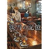 神酒クリニックで乾杯を 淡雪の記憶<神酒クリニックで乾杯を> (角川文庫)