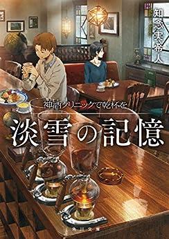 [知念 実希人]の神酒クリニックで乾杯を 淡雪の記憶 (角川文庫)