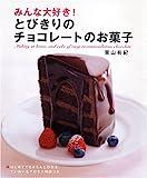 みんな大好き!とびきりのチョコレートのお菓子―みんな大好き!