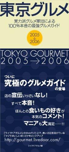 東京グルメ〈2005‐2006〉—実力派グルメ軍団による100%本音の最強グルメガイド