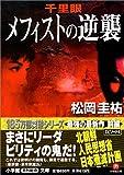 千里眼 メフィストの逆襲 (小学館文庫)