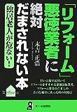 「リフォーム」悪徳業者に絶対だまされない本 (YELL books)