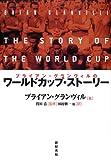 ブライアン・グランヴィルのワールドカップ・ストーリー
