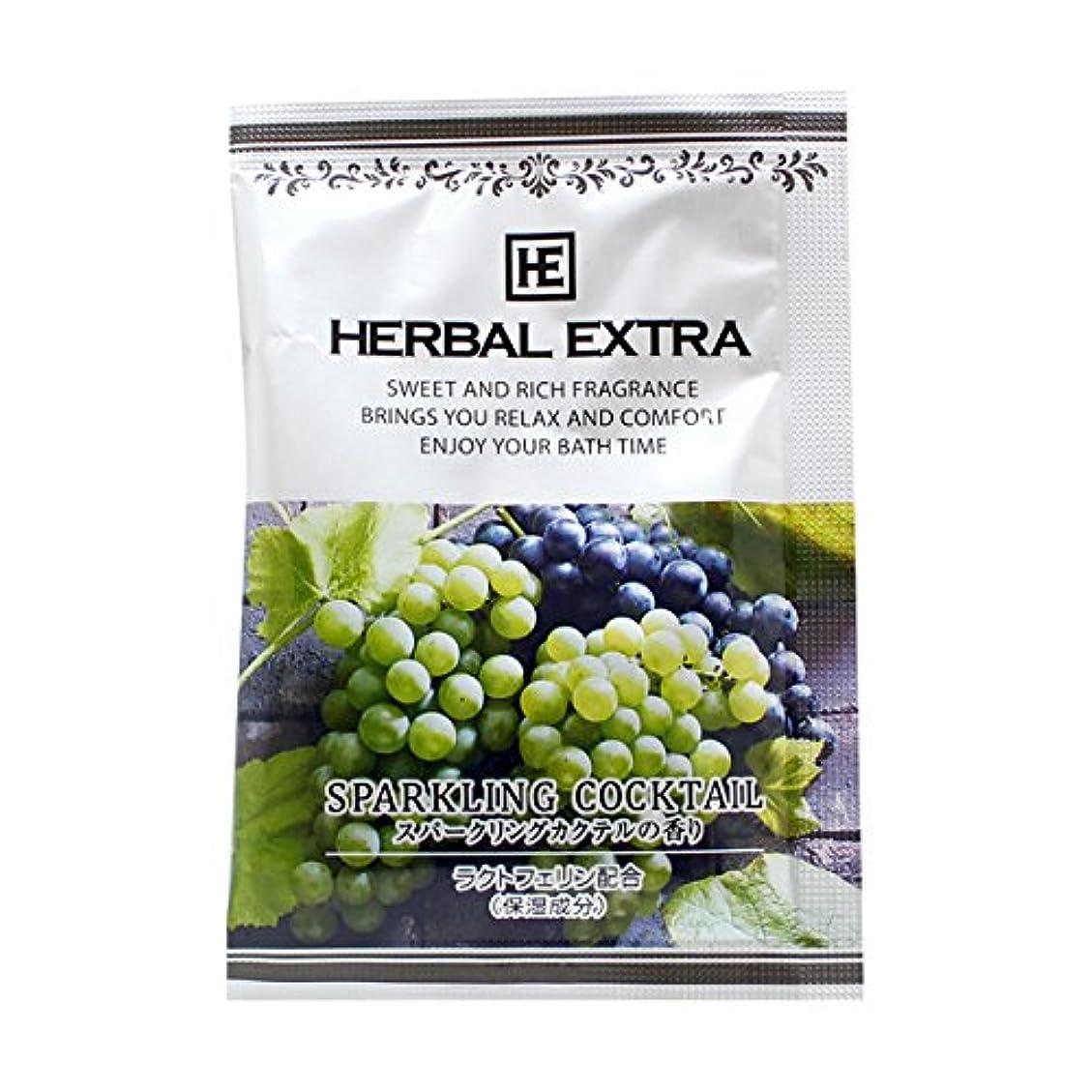 生きているコールドそれる入浴剤 ハーバルエクストラ「スパークリングカクテルの香り」30個