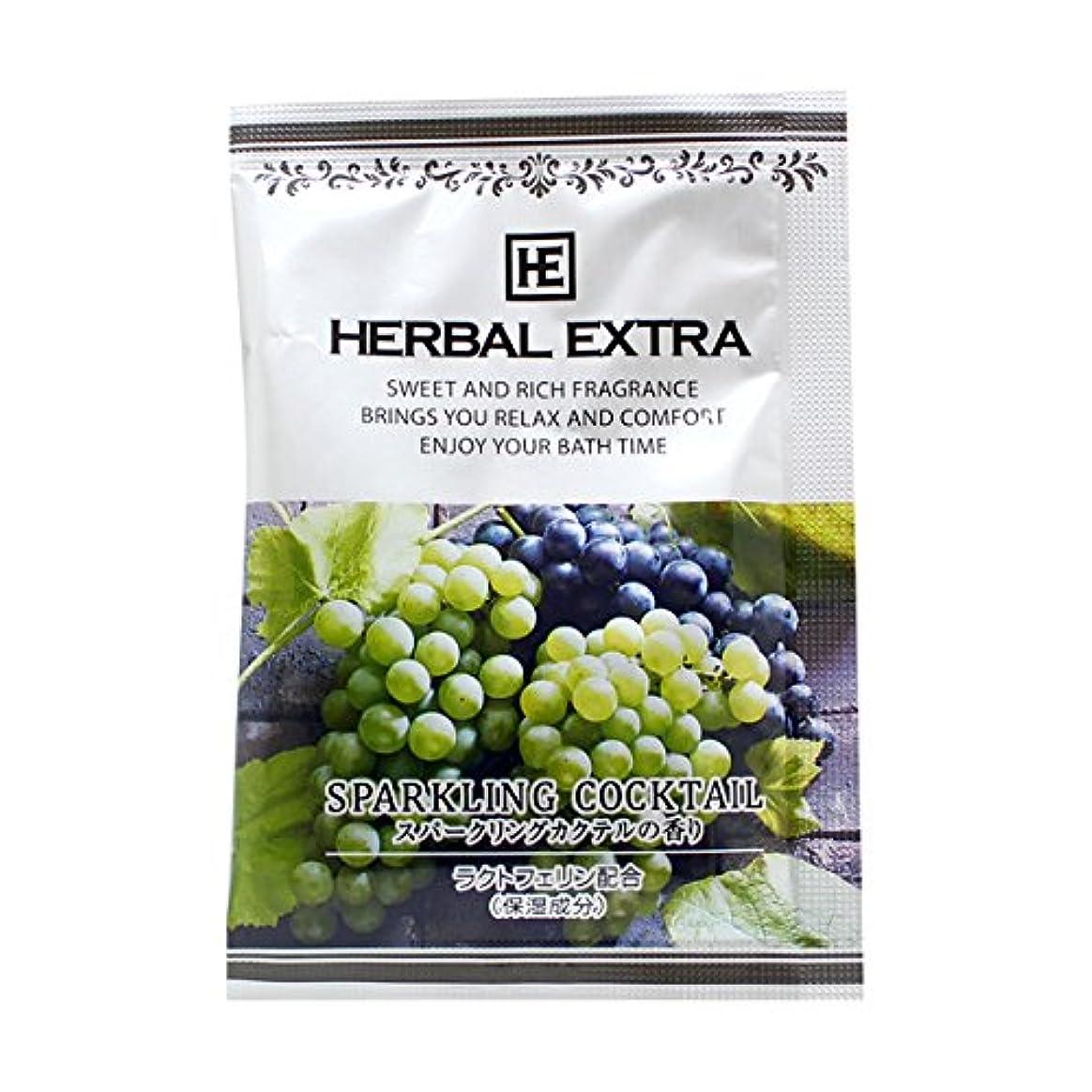水星自動化スキム入浴剤 ハーバルエクストラ「スパークリングカクテルの香り」30個