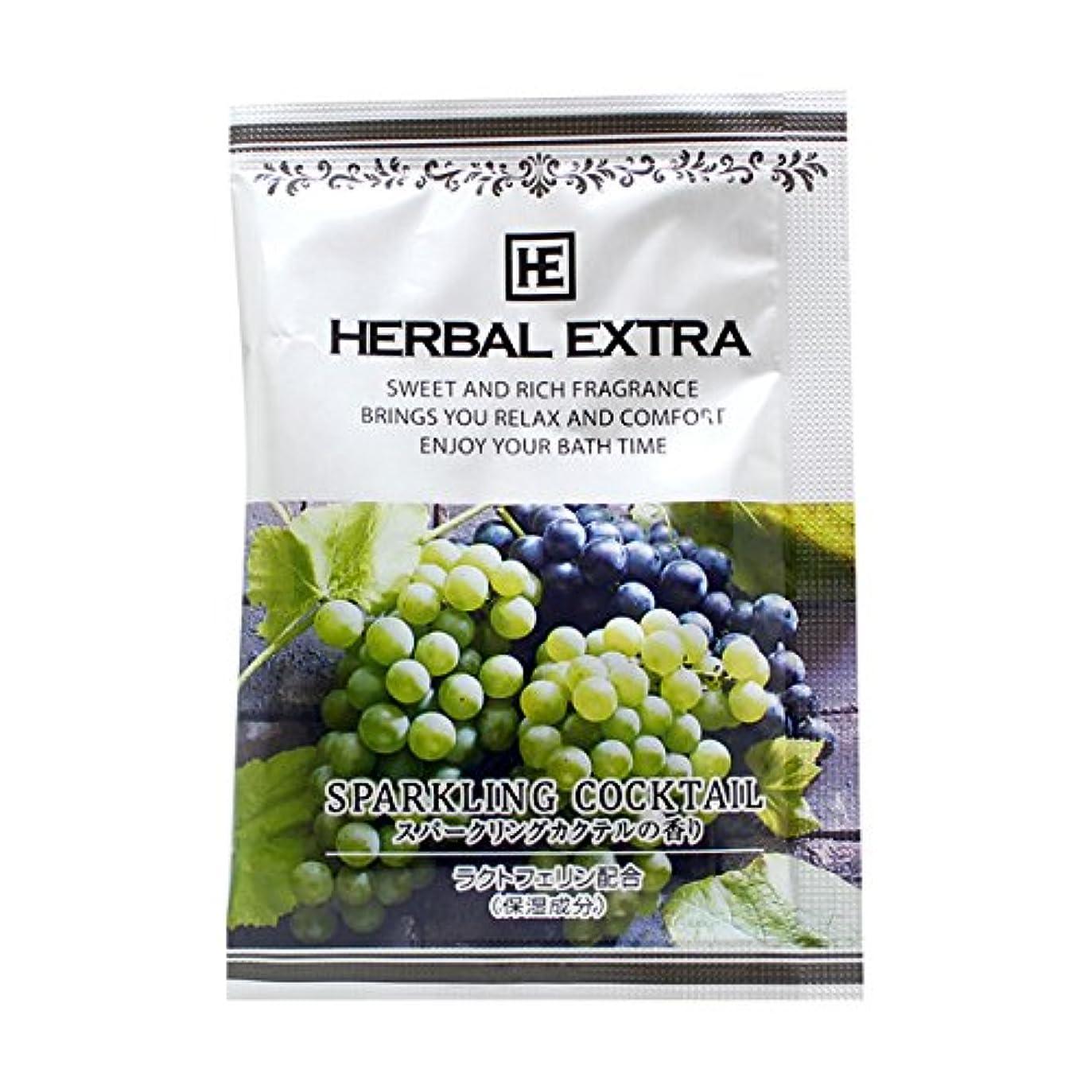 現金昨日ベックス入浴剤 ハーバルエクストラ「スパークリングカクテルの香り」30個