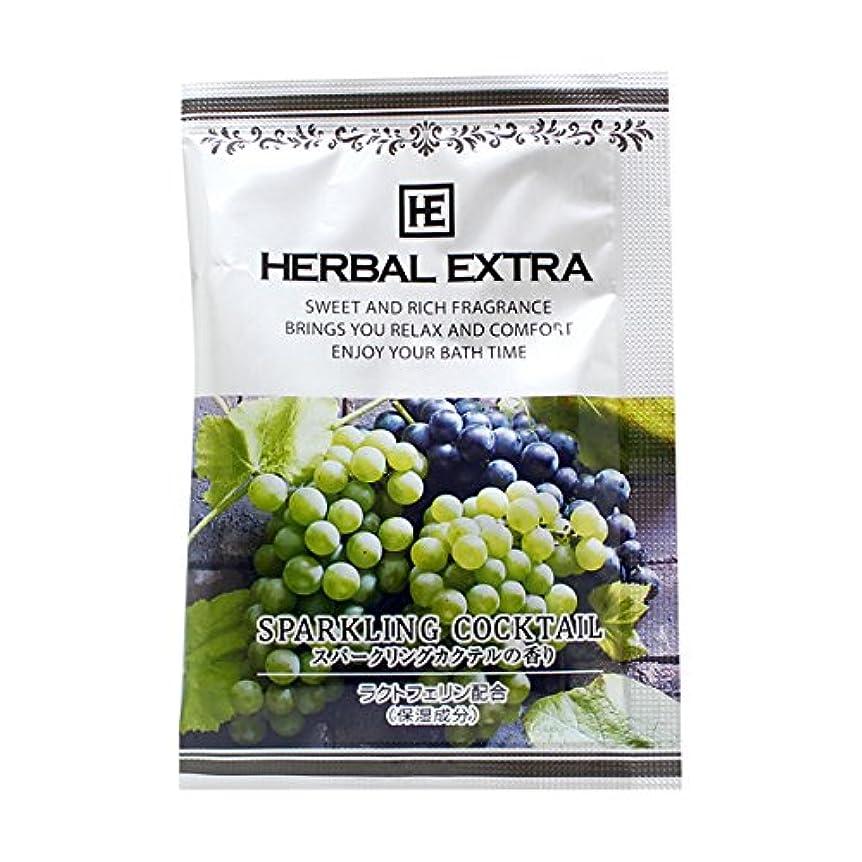 軽蔑理容師横たわる入浴剤 ハーバルエクストラ「スパークリングカクテルの香り」30個