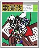 歌舞伎 (シリーズ 舞台うらおもて)