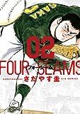 フォーシーム(2) (ビッグコミックス)